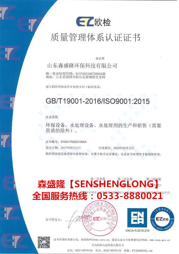 反渗透阻垢剂ISO9001国际质量管理体系认证