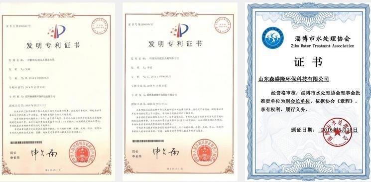 森盛隆无磷反渗透阻垢剂生产厂家证书