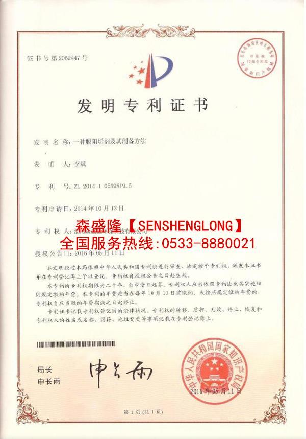 无磷反渗透阻垢剂SY720产品专利证书