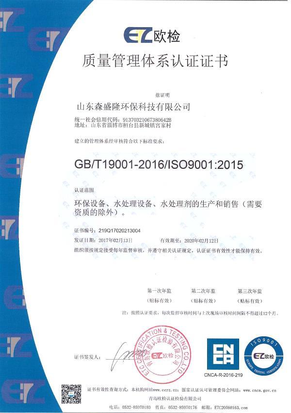 反渗透阻垢剂无磷环保国家专利配方